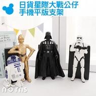 日貨星際大戰公仔手機平版支架 - Norns 正版迪士尼 Star Wars 黑武士 白兵 R2D2 C3PO 手機座 手機架