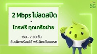 AIS ซิมเทพ ซิมเน็ตไม่ลดสปีด 2 Mbps ไม่ลดสปีด โทรฟรีทุกค่าย 150 นาที ซิมพร้อมใช้ ซิมเน็ตพร้อมใช้ ฟรีเดือนแรก ซิมเอไอเอส ซิมเน็ตไอเอส simais