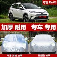 豐田新榮放RAV4車衣車罩專用 加厚防雪防雨防曬SUV棉絨越野遮陽套