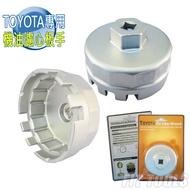 【良匠工具】TOYOTA專用機油濾芯拆裝板手/扳手 台灣製造高品質