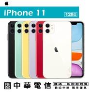 Apple iPhone 11 128G 6.1吋 智慧型手機 攜碼台灣之星月租專案價 限定實體門市辦理