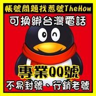 可改密碼 可改密保手機 可綁定手機 不需大陸門號 可綁台灣電話 QQ帳號 微商 QQ老號 解凍 解封