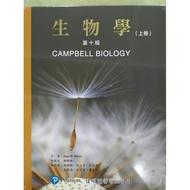 生物學 第十版(上下)CAMPBELL上下冊索引 第十版 最新版