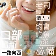 韓國 衣服 口香糖 口溶膜 口含片 口溶 口含 長久香 成人性愛 男性配件 登山 跑趴