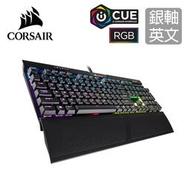 【現貨速出】【淺規則】 CORSAIR K70 RGB MK.2 電競鍵盤-英文 銀軸