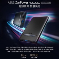 【ASUS 華碩】ZenPower 10000 QC3.0(行動電源)