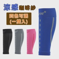 【I-M愛民】醫療涼感環保咖啡紗束小腿襪(醫療襪/彈性襪/壓力襪/靜脈曲張襪/運動襪)