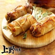 【上野物產】脆皮鮮嫩爆漿雞腿捲x5包 買五送一 共6包 300g土10%/3入/包(雞腿捲)