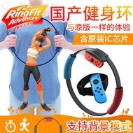國產任天堂Switch NS 健身環大冒險 Ring fit Adventure 全套配件