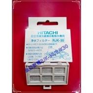 【汐止金亞】HITACHI/日立電冰箱自動製冰淨水濾片 RJK-30/RJK30