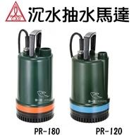 [第一佳水族寵物] 台灣奇格C-AO[PR-180 (1/5HP)]沉水抽水馬達.幫浦 (長時間魚池流水造景推薦機種)