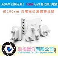 亞果元素 ADAM OMNIA Pro 100W GaN 氮化鎵充電器(送200cm 充電線及萬國轉接頭)樂福數位