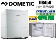 Dometic - DS450 45L 單門雪櫃
