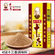 【悅家小鋪】最新海淘王守義十三香調味料45g家用調味料家用佐料粉龍蝦調料