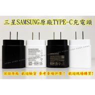 【永安】含稅附發票 保證廠三星SAMSUNG(EP-TA800) TYPE-C充電頭 傳輸線 充電頭 快速充電頭 旅充頭