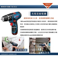 [進化吧工具屋]德國BOSCH GSB 12V-2-LI(充電起子機.震動.電鑽三用型)雙鋰電 2.0AH  12V
