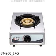 喜特麗【JT-200_LPG】單口台爐(JT-200與同款)瓦斯爐桶裝瓦斯_不含安裝