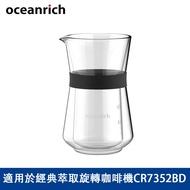 OCEANRICH-雙層玻璃壺(適用型號:CR7352BD)