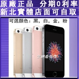 送鋼化膜+空壓殼+行動電源Apple iPhone SE 16G 64G 4吋 1200萬像素 蘋果原廠 福利機