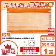 (任選8盒享9折)台灣國際生醫 雙鋼印 成人醫療口罩 (哈橘) 50入/盒 (台灣製 CNS14774) 專品藥局【2017609】