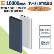 18W快充版 小米行動電源3 代,原廠1萬【雙向快充、雙輸出】U12 S10 S9+ Note10 Note9 ip11 iPhoneXS XR SE2