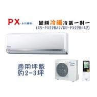 【奇龍網3C數位商城】國際牌【CU-PX22BHA2/CS-PX22BA2】分離式冷暖冷氣*另有CU-PX28BHA2