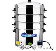 電蒸籠商用家用饅頭小型包子機蒸包爐多層大容量小籠包蒸鍋偉斯盾 西城故事