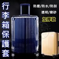 BEEBUY《現貨》22-26吋~ 透明 行李箱 防塵套 防塵罩 登機箱 防塵袋 保護套 旅行 旅遊 出國 防刮防水 加厚款