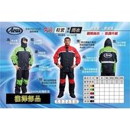 Arai k8 兩件式雨衣(含鞋套)