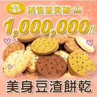 即期品特價-現貨‼️日本🇯🇵超人氣美身豆渣餅乾🍪‼️即期品特價