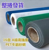 GH01-40RL 免運 16目4尺寬A+級PET牛筋網 整捲售 高強度塑膠網 尼龍網 紗門網 紗窗網 紗網修繕防蚊蟲