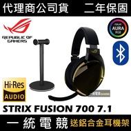 【一統電競】華碩 ASUS ROG STRIX FUSION 700 7.1 藍芽無線+有線耳機麥克風