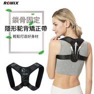【ROMIX】RH58-矯姿背帶 防駝背心 背背佳 駝背矯正帶(改善駝背 含胸 腰部疲勞)