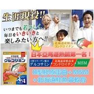 日本網路熱銷第一!北海道鮭魚鼻軟骨素+非變性第二型膠原蛋白+葡萄糖胺+MSM有機硫維他命骨力UC-II關於三得利銀髮族質