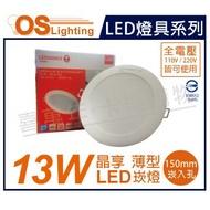 OSRAM歐司朗 LED 晶享 13W 4000K 自然光 全電壓 15cm薄型崁燈 _ OS430071