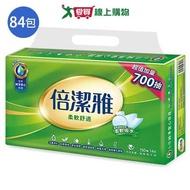 倍潔雅柔軟舒適抽取式衛生紙150抽84包(箱)