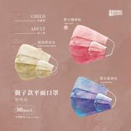 織夢樂園隆重推出~台灣製造醫用口罩(50入) 雲彩藍紫色 X 夢幻珊瑚粉 X 琥珀棕金色