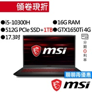MSI 微星 GF75 10SCSR-661TW i7/GTX1650Ti 獨顯 電競筆電