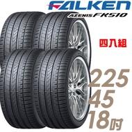 【飛隼】AZENIS FK510 濕地操控輪胎_四入組_225/45/18(FK510)