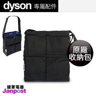Dyson 收納包 配件包 V11 V10 Dyson SV09 SV07 DC74 可分期/建軍電器