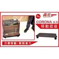 【森元電機】CORONA (黑色移動底座) 煤油暖爐 FH-WZ5718BY FH-WZ5719BY 可用