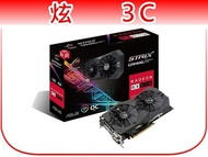 【炫3C】華碩 ASUS STRIX-RX570-O4G-GAMING/4G DDR5 顯示卡