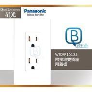 《國際牌》星光系列WTDFP15123附接地雙插座 附蓋板