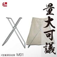 烤漆X型回收架(8m鍍鋅)/ M01 回收架/架子/垃圾架