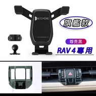 〘G. treasure〙toyota RAV 4 五代  手機架  rav4手機架