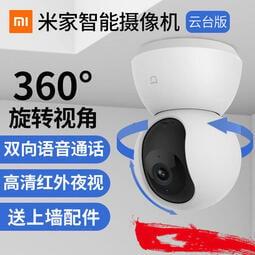 【台灣一年保固】高清1080P 米家小米攝影機 雲台版 紅外線夜視超廣角監視器 360度視角 小米監視器 移動偵測 雙向