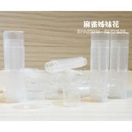 5克 半透明 | 白色 扁管 小扁管【100支】唇膏管 護唇膏管