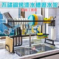 台灣現貨💯不銹鋼水槽瀝水架✿廚房水槽碗盤瀝水架 收納架🔲304不鏽鋼原色⬛201不鏽鋼黑色✅12款 規格尺寸套餐可選