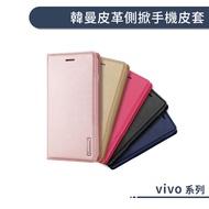 vivo X系列 韓曼皮革手機皮套 適用X60 Pro 保護殼 手機殼 保護套 皮套 手機套 手機支架