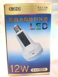 【八八八】e網購~【愛迪生 隨身太陽能戶外燈12W EDS-G733】384381戶外燈 燈具 照明燈具